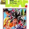 Dragon Ball AF Super