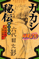 Naruto Light Novel