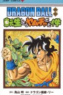 Dragon Ball Gaiden: Yamcha