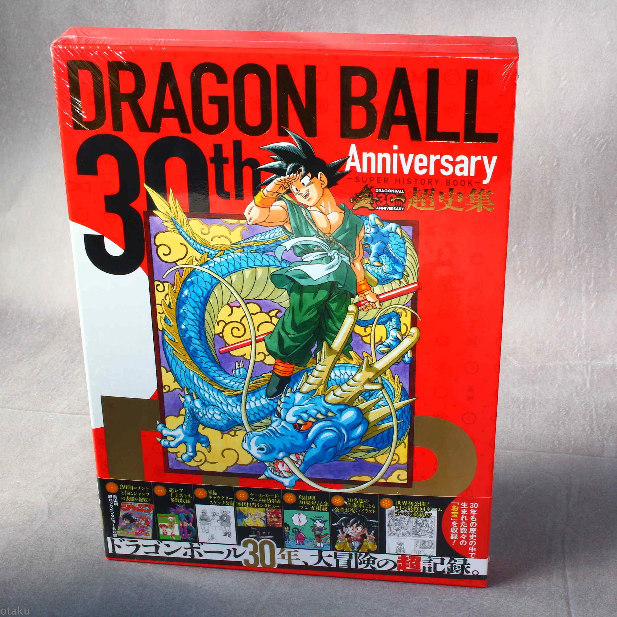 Dragon Ball 30th Anniversary book