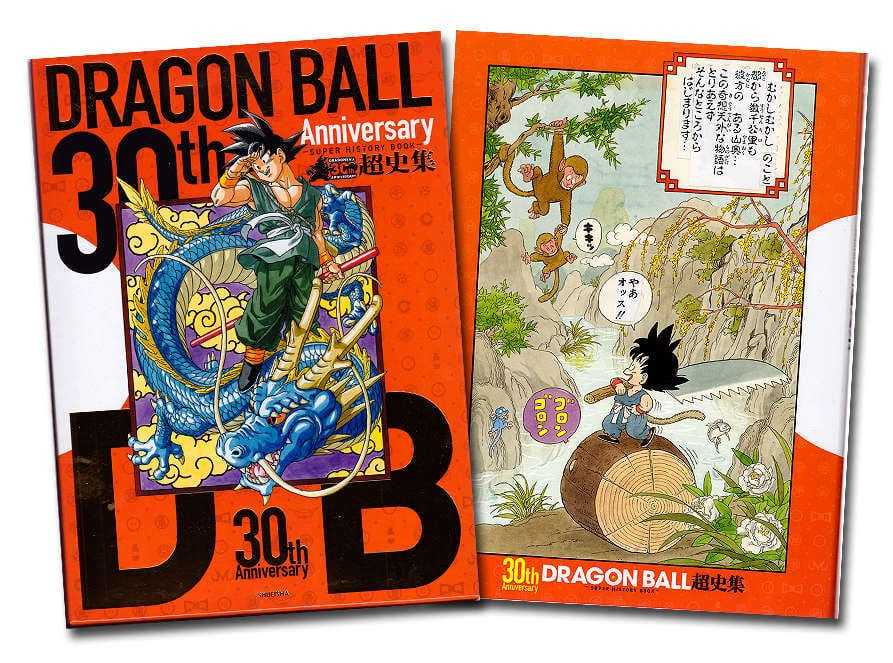 wp-content/uploads/2017/09/dragon-ball-30th-anniversary-super-history-book-5.jpg
