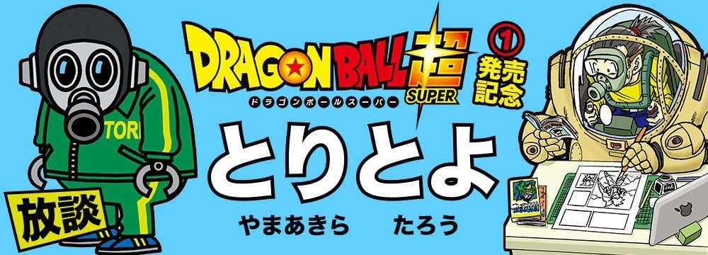 Lý do Manga và Anime Dragon Ball Super khác nhau