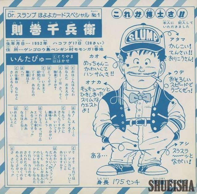 tất cả tác phẩm của Akira Toriyama