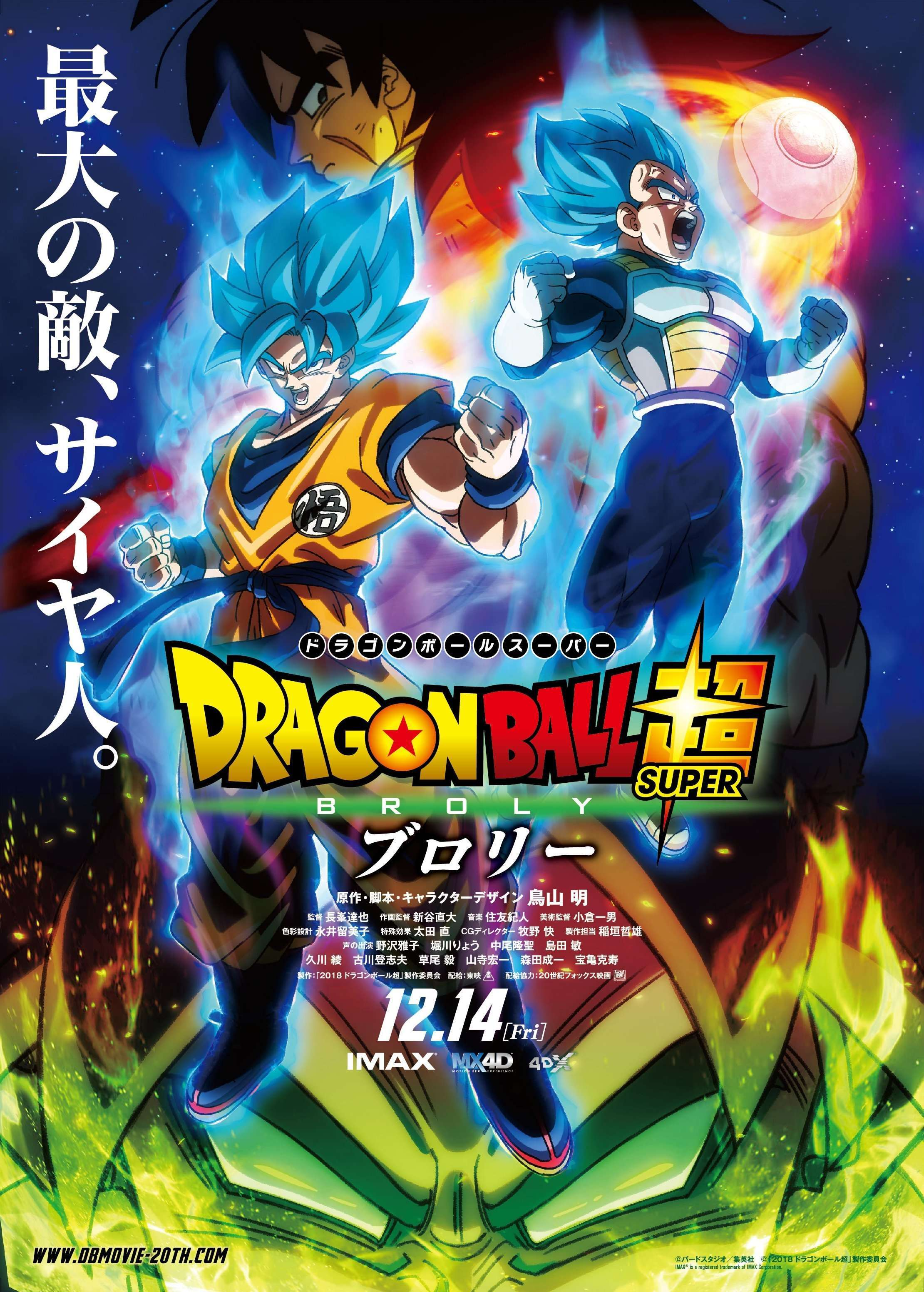 Dragon Ball Super movie Broly