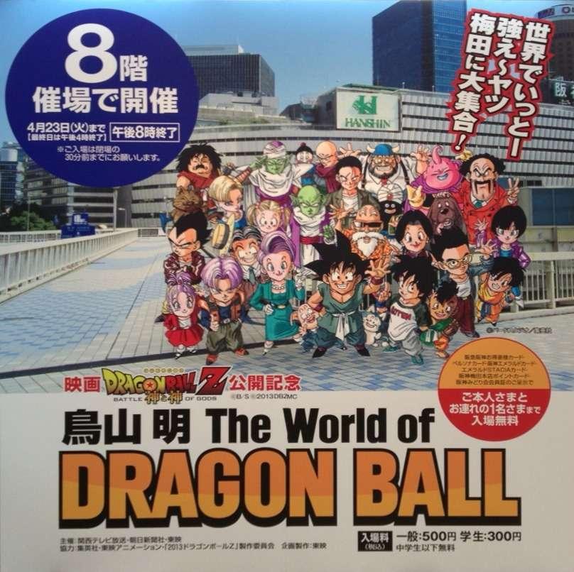 The World of Akira Toriyama